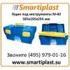 Пластиковые ящики под инструменты М 60 размер 585х295х295 мм М-60 ящик