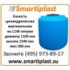 Пластиковый бак для воды 1140 литров цилиндрическая ёмкость под воду 1