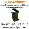 Пластиковый контейнер для мусора 240 литров контейнер MGB-240