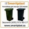 Пластиковый контейнер для мусора на 120 литров пластиковые контейнеры