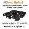 Пластиковый паллет под 4 бочки 200 или 220 литров smartiplast