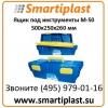 Пластиковый ящик под инструмент М-50 размер 500х250х260 мм М50 ящик 20