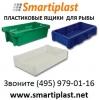 Пластиковый ящик под рыбу для рыбы ящики контейнеры