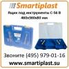 Пластмассовые ящики под инструменты С 56 B размер 460х360х80 мм С-56B