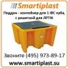 Поддон - контейнер для емкости кубической IBC для ЛРТЖ Код:  SJ-500-00
