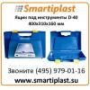 Полимерный ящик для инструментов D 40 размер 400х310х160 мм D-40 ящик