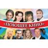 ПОЮЩЕЕ КИНО - концерт