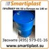 Праймер НК-50 ТУ 5775-001-01297858-95
