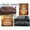 Предлагаем обивку и ремонт мебели в мастерской,  на дому или в офисе.