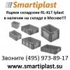 Прочные ящики для складов ящик складской rl-klt в Москве