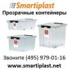 Прозрачные контейнеры пластиковые прозрачный контейнер пластиковый