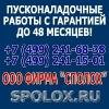 Пусконаладочные работы в Москве и Подмосковье