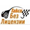 Работа,  подработка водители с личным авто