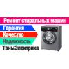 Ремонт стиральных машин в Москве без посредников. . .