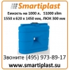 Резервуар для воды 1000 литров артикул S 1000 slim 1550х620х1450 мм