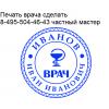 Сделать печать штамп в Москве