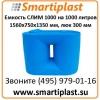 СЛИМ-1000 емкость 1000 литров резервуар для воды бак