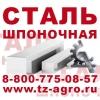 Сталь шпоночная в Москве