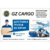Транспортная компания Guangzhou Cargo доставляет грузы из Китая с 2007