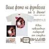 Ваше фото на футболке.  Печать на футболке за 1 день.