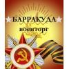 Военторг -производитель Барракуда