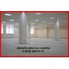 Выгодное предложение по аренде офисов,  складов,  помещений.