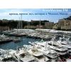 Яхты и катера — аренда и продажа в Монако