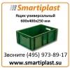 Ящик 600х400х250 мм ящик пластиковый сплошной штабелируемый  артикул 2