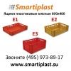 Ящик мясной ящики мясные пластиковые Е1 Е2 и Е3 в Москве