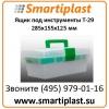 Ящик пластмассовый для инструмента,  аптечки и т. п.  285х155х125 мм Т