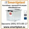 Ящик прозрачный 50 литров 500х390х420 мм