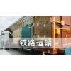 Железнодорожные доставки из Китая в Монголию