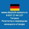 Немецкий Самара репетитор для детей в Самаре