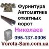 Фурнитура для откатных ворот Николаев,  Первомайск,  Вознесенск,  Южно
