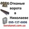Откатные ворота Николаев,  Первомайск,  Вознесенск,  Южноукраинск