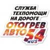 Отогрев авто,  служба тех. помощи на дороге в Новосибирске