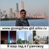 Обзорная экскурсия по Гуанчжоу Китай