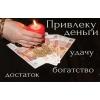 Годовой расклад Таро.  Магические услуги.  Одесса.