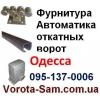 >Фурнитура для откатных ворот Одесса,  Измаил,  Ильичевск,  Белгород-Д