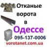 Откатные ворота Одесса,  Измаил,  Ильичевск,  Белгород-Днестровский