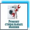 Ремонт стиральных машин.  Выкуп стиральных машин Одесса.    .