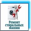 Ремонт стиральных машин на дому с гарантией Одесса.