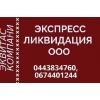Услуги по ликвидации ООО.  Экспресс ликвидация ООО в Одессе