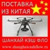Октокоптеры китайские коптеры из Китая октокоптер