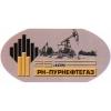 ООО «РН-Пурнефтегаз» продает неликвиды в ассортименте