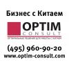 Оптим Консалт (Optim Consult)  – поставки с китайских заводов