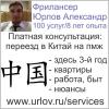 Переезд в Китай на пмж - платная консультация