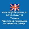 Переводчик перевод с английского английский в Самаре
