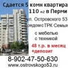 5 комнатная квартира в Перми в аренду