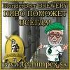 Пивоваренный завод 7500 л/сут.